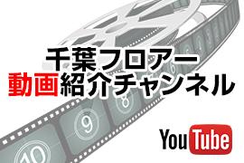 千葉フロアー動画紹介チャンネル